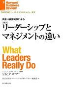 【新訳】リーダーシップとマネジメントの違い