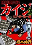 賭博堕天録カイジ ワン・ポーカー編 2