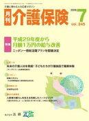 月刊介護保険 2016年7月号