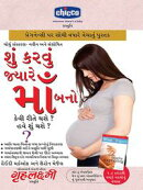 What to Expect When you are Expecting : શું કરવું જ્યારે માઁ બનો
