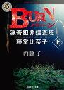 BURN 上 猟奇犯罪捜査班・藤堂比奈子【電子書籍】[ 内藤 了 ]