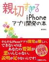 親切すぎるiPhoneアプリ開発の本【電子書籍】[ 國居貴浩 ]