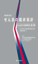 せん妄の臨床指針 ーせん妄の治療指針 第2版(日本総合病院精神医学会治療指針 1)