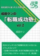成田ケンの「転職成功塾」vol.2