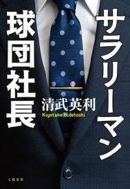 サラリーマン球団社長【電子書籍】[ 清武英利 ]