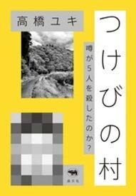 つけびの村【電子書籍】[ 高橋ユキ ]