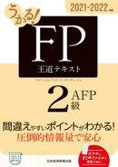うかる! FP2級・AFP 王道テキスト 2021-2022年版