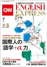 [音声DL付き]CNN ENGLISH EXPRESS 2021年7月号【電子書籍】[ CNN English Express ]