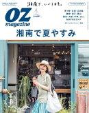 オズマガジン 2016年8月号 No.532