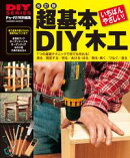 改訂版 超基本 DIY木工