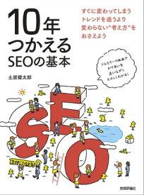 10年つかえるSEOの基本【電子書籍】[ 土居健太郎 ]