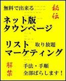 秘伝『 ネット版 タウンページ リスト マーケティング 』解禁