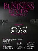 一橋ビジネスレビュー 2017年WIN.65巻3号