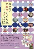 東京周辺 ご朱印めぐり旅 乙女の寺社案内