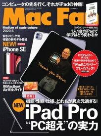 Mac Fan 2020年6月号【電子書籍】