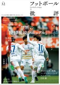 フットボール批評issue32【電子書籍】