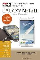 できるポケット+ GALAXY Note II