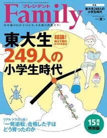 プレジデントFamily (ファミリー)2021年夏号 [雑誌]【電子書籍】[ プレジデントFamily編集部 ]