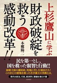上杉鷹山に学ぶ 財政破綻を救う感動改革!!【電子書籍】[ 本郷陽二 ]