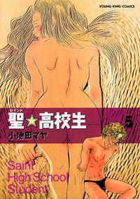 聖☆高校生 / 5【電子書籍】[ 小池田マヤ ]