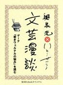 ゲーテ『若きウェルテルの悩み』を読む(文芸漫談コレクション)