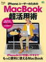 iPhoneユーザーのためのMacBook超活用術【電子書籍】