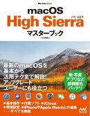 macOS High Sierraマスターブック
