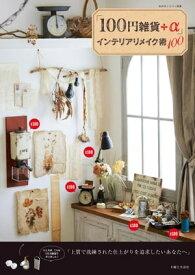 「100円雑貨+α」インテリアリメイク術100【電子書籍】[ 主婦と生活社 ]