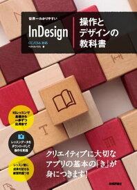 世界一わかりやすい Indesign 操作とデザインの教科書 CC/CS6対応版【電子書籍】[ ベクトルハウス ]