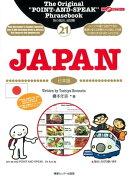 旅の指さし会話帳 21 JAPAN[英語版]