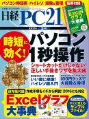 日経PC21 (ピーシーニジュウイチ) 2017年 2月号 [雑誌]