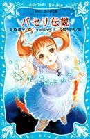 パセリ伝説 水の国の少女 memory 3