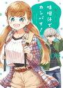 味噌汁でカンパイ!(8)【電子書籍】[ 笹乃さい ]