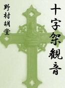 十字架観音