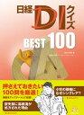 日経DIクイズ BEST 100【電子書籍】
