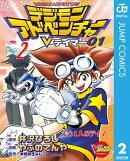 デジモンアドベンチャーVテイマー01 Disc-2