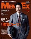 MEN'S EX(メンズ・イーエックス) 2018年10月号