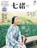 七緒 vol.66ー (プレジデントムック)