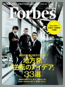 ForbesJapan 2016年5月号【電子書籍】[ atomixmedia Forbes JAPAN編集部 ]