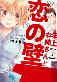 年上お姉さんと恋の壁 1巻【電子書籍】[ mako ]