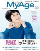 MyAge 2021 春号【無料試し読み版】