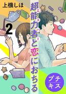超能力者と恋におちる プチキス(2)