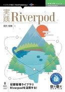 実践Riverpod