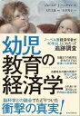 幼児教育の経済学【電子書籍】[ ジェームズ・J・ヘックマン ]