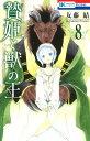 贄姫と獣の王 8【電子書籍】[ 友藤結 ]