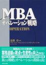 MBAオペレーション戦略【電子書籍】[ グロービス・マネジメント・インスティテュート ]