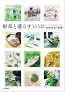 野草と暮らす365日