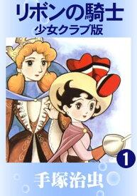 リボンの騎士 少女クラブ版 1【電子書籍】[ 手塚治虫 ]