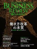 一橋ビジネスレビュー 2021年SPR.68巻4号