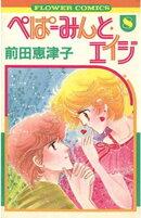 ぺぱーみんと・エイジ(8)